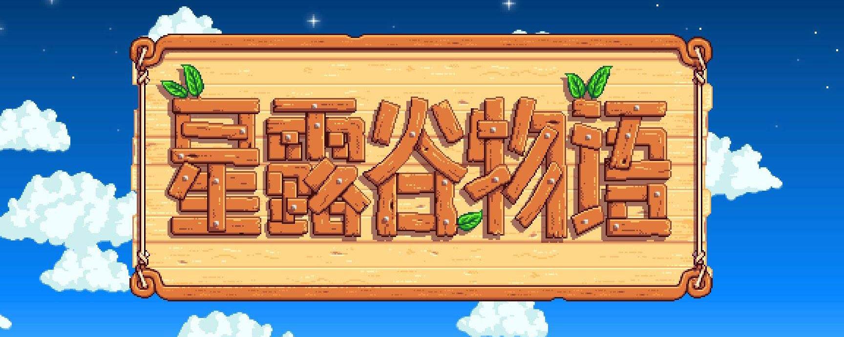 星露谷物语春天种什么作物