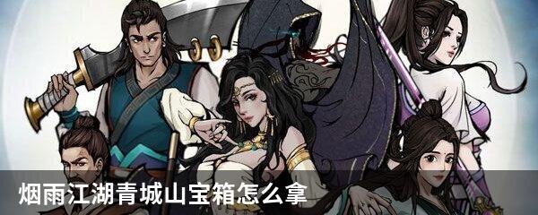 烟雨江湖青城山宝箱怎么拿