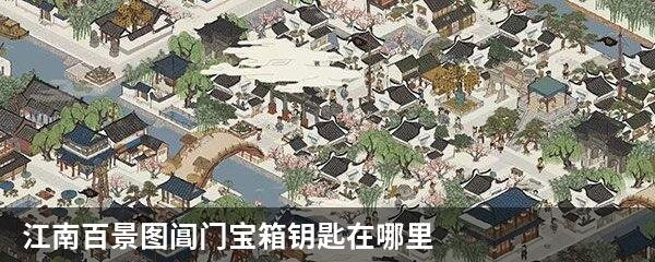 江南百景图阊门宝箱钥匙在哪里