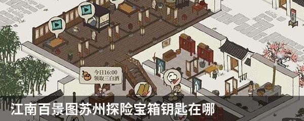 江南百景图苏州探险宝箱钥匙在哪
