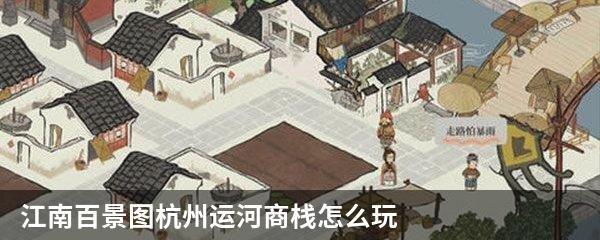 江南百景图杭州运河商栈怎么玩
