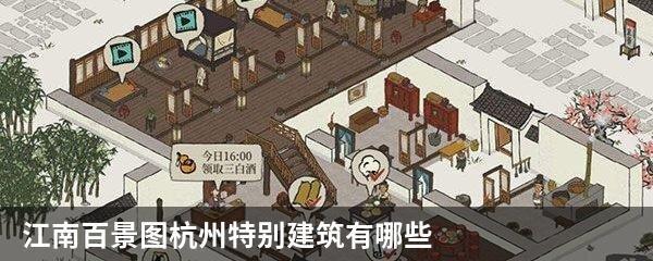 江南百景图杭州特别建筑有哪些