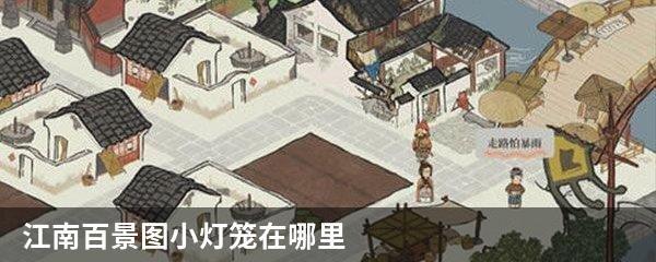 江南百景图小灯笼在哪里