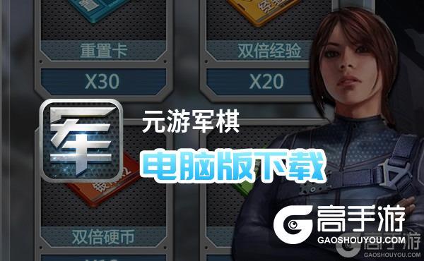 元游军棋电脑版下载 怎么下载元游军棋电脑版模拟器
