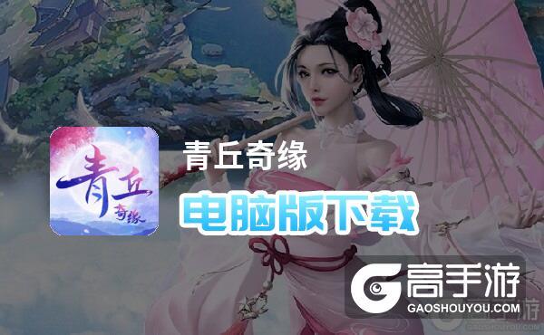 青丘奇缘电脑版下载 电脑玩青丘奇缘模拟器哪个好?