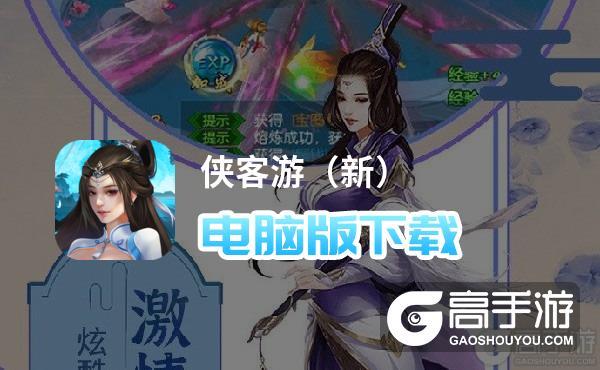 侠客游(新)电脑版