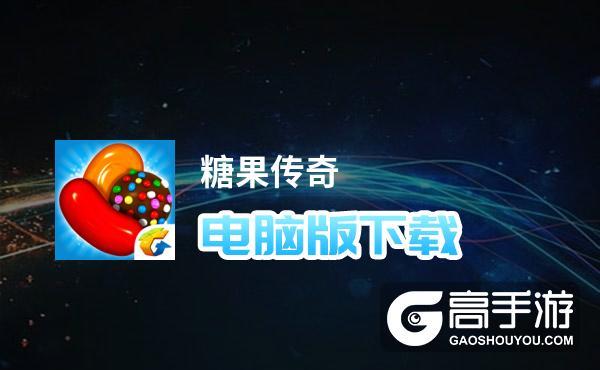 糖果传奇电脑版下载 糖果传奇电脑版安卓模拟器推荐