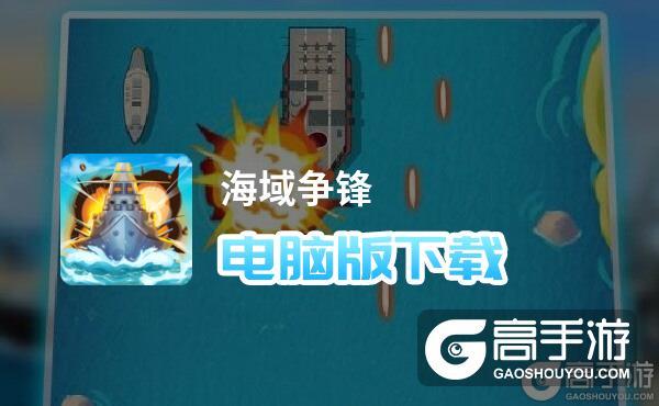海域争锋电脑版下载 推荐好用的海域争锋电脑版模拟器下载