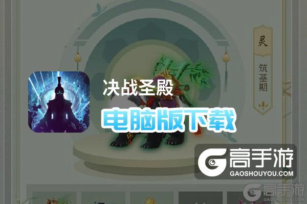 决战圣殿电脑版下载 电脑玩决战圣殿模拟器推荐