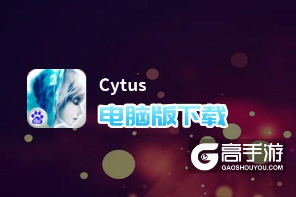 Cytus电脑版下载 电脑玩Cytus模拟器哪个好?