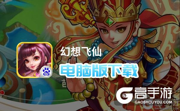 幻想飞仙电脑版下载 幻想飞仙电脑版的安装使用方法