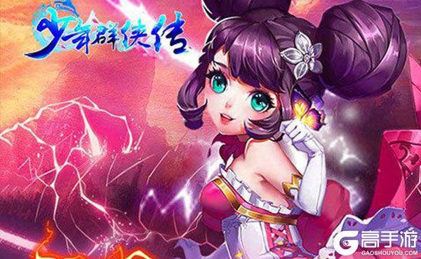 《少年群侠传》火爆新服官方最新版开启 下载官方最新版迎风起航