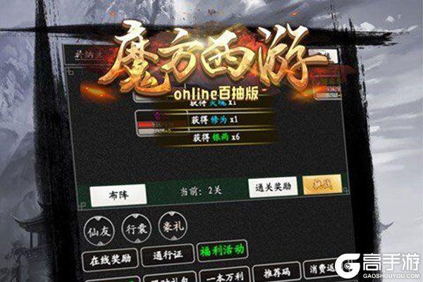 原创下载官方最新版《魔方西游online》 坐等千人新服开启