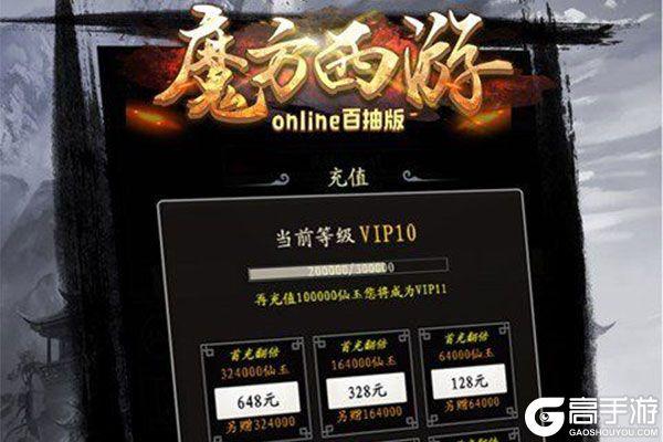 原创《魔方西游online》新服大礼高调来袭 官方版下载开启