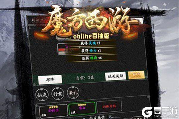 原创《魔方西游online》新服等你来战 最新版魔方西游online下载一并送上