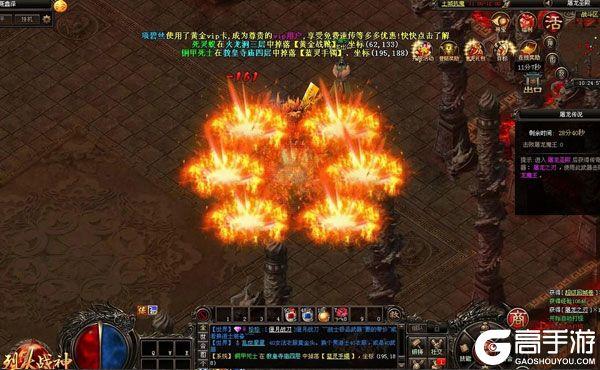 烈火战神官网版
