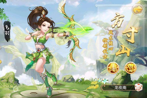 修仙物语0氪送神兽