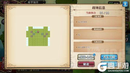 《梦幻模拟战》耶梦加得打法图文攻略