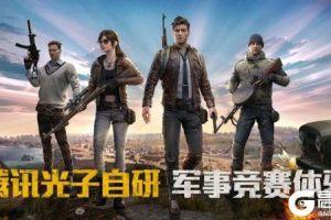 《和平精英》火力对决模式新版本爆料 玩法深度解读
