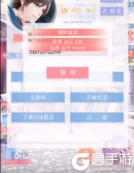 《恋与制作人》10月12日兑换码