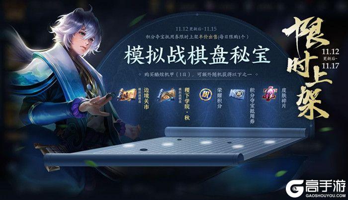 《王者榮耀》手游模擬戰棋盤秘寶活動