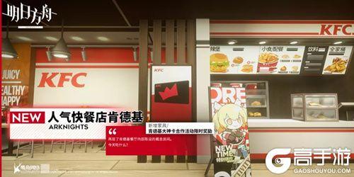 《明日方舟》新增家具人气快餐店肯德基图文展示