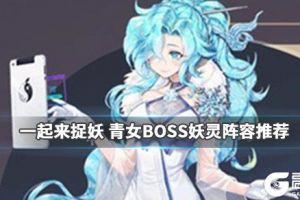 《一起來捉妖》五星神靈青女怎么打 五星擂臺青女BOSS妖靈陣容推薦