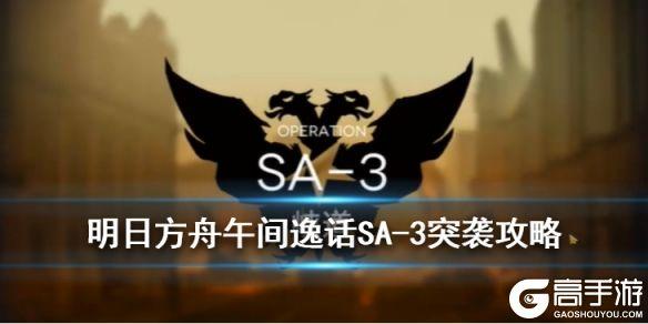 明日方舟SA-3突襲低配攻略