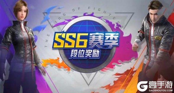 《和平精英》SS6賽季段位繼承表