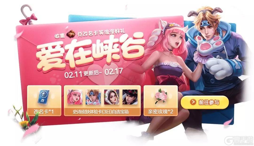 王者荣耀2020情人节活动大全 情人节活动玩法汇总