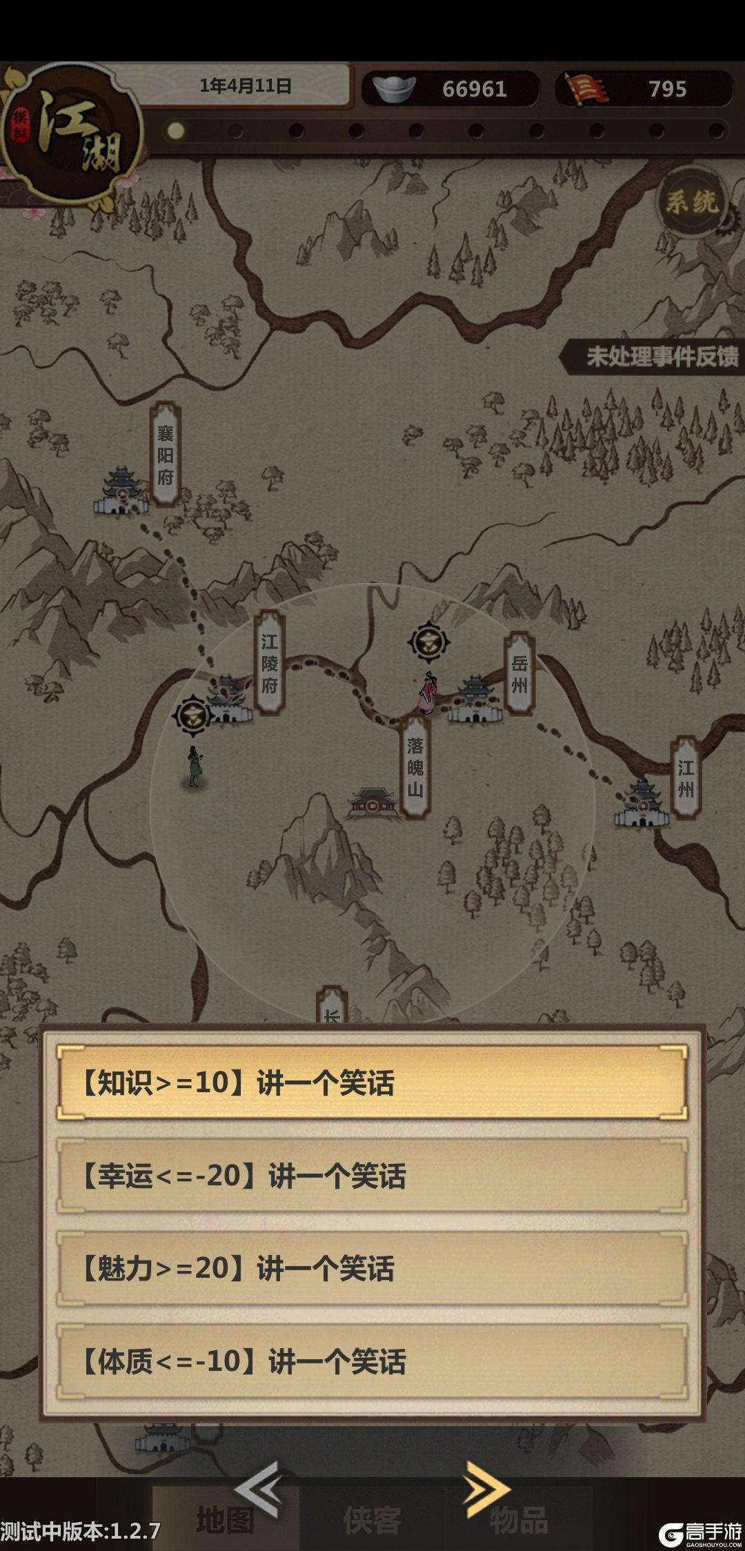 模擬江湖紅線怎么招募 模擬江湖紅線招募攻略