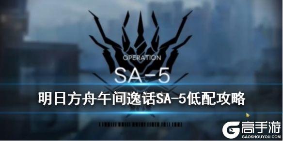 明日方舟SA5突襲怎么打