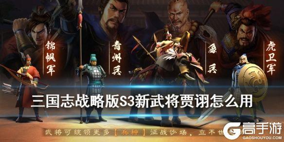 《三国志战略版》贾诩战法机制介绍 贾诩适用阵容战法一览