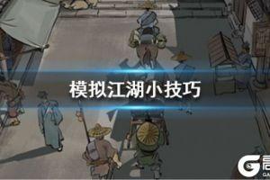 《模拟江湖》小技巧分享 模拟江湖新手玩法指南