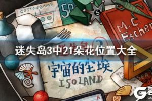 《迷失岛3》21朵花在哪 迷失岛3中的21朵花位置大全