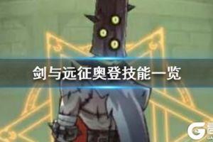 《剑与远征》奥登介绍 新英雄星墓守门人奥登技能一览