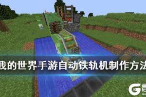 《我的世界手游》自动铁轨机怎么做 铁轨生产机器制作方法