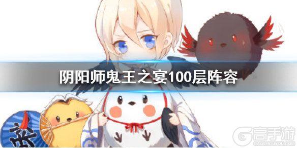 阴阳师鬼王之宴100层爬塔攻略