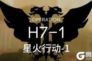 明日方舟H7-1星火行动怎么通关?明日方舟H7-1星火行动通关攻略