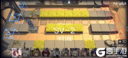 《明日方舟》SV2平行线打法图文攻略