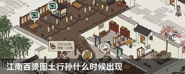 江南百景图土行孙什么时候出现?江南百景图土行孙刷新规律