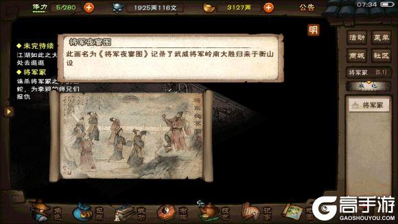 烟雨江湖将军夜宴图支线任务怎么做