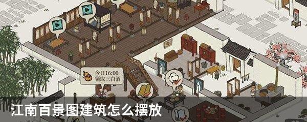 江南百景图建筑怎么摆放?江南百景图建筑布局推荐