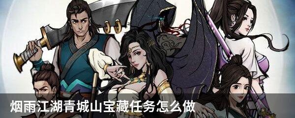 烟雨江湖青城山宝藏任务怎么做 烟雨江湖青城山宝藏任务攻略