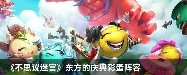 《不思议迷宫》东方的庆典彩蛋阵容 东方的庆典2021彩蛋阵容攻略