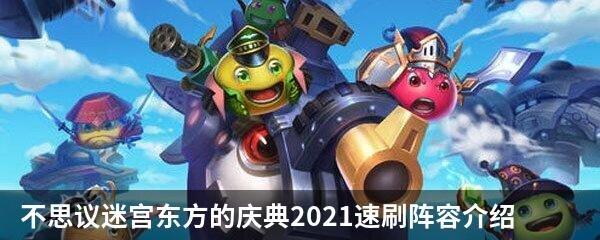 不思议迷宫东方的庆典速刷 东方的庆典2021速刷阵容介绍