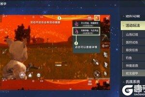 《妄想山海》枕戈寝甲活动玩法攻略 枕戈寝甲玩法攻略大全