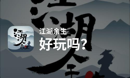 江湖余生好玩吗