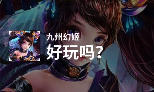 九州幻姬好玩吗
