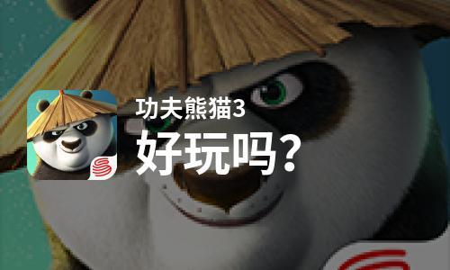 功夫熊猫3好玩吗?功夫熊猫3好不好玩评测
